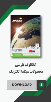 کاتالوگ فارسی سیگما